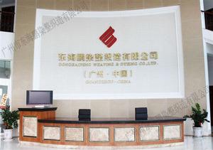 广州东海鹏染整织造有限公司