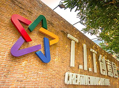 广州T.I.T创意园