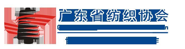 广东省纺织申博sunbet